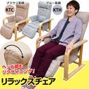 いす 椅子◆ヘッドもフットもリクライニング!リラックス チェア◆851gp