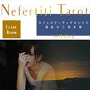 【クラスルーム】ネフェルティティタロットと黄金の三相女神