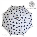 傳(ツタエノヒガサ)浜松注染 日傘/ 長傘タイプ「キツネノタスキ - 藍玉 」