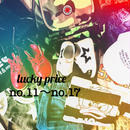 lucky☆price/no.11〜no17