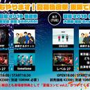 8/7(火)夏福2018後夜祭大阪編手売りチケット