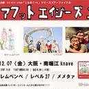 2018/12/7(金)ベアフットエイジーズ手売りチケット