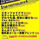 STAR FESTIVAL 2018 冬 手売りチケット