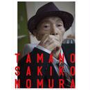 野村佐紀子写真集『TAMANO』