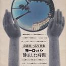 ヨーロッパ 静止した時間 / 奈良原一高