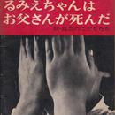 るみえちゃんはお父さんが死んだ(続・筑豊のこどもたち)/ 土門拳