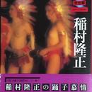 稲村隆正 昭和写真全仕事 series 12
