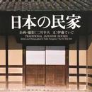 日本の民家 新版 /二川幸夫・伊藤ていじ