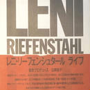 ライフ / レニ・リーフェンシュタール