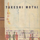 ton paris / Takeshi Motai