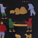 イヌイットの壁かけ / 岩崎昌子 初版