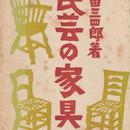 民芸の家具 / 池田三四郎