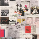 idea 359 デザイン特集講義