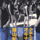 少女たちのオキナワ / 篠山紀信