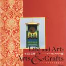 Life and Arts  Arts & Crafts 生活と芸術 アーツ&クラフツ展