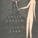 THE SALLY GARDEN サリー・ガーデン イギリスの愛の歌 / 望月通陽
