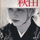 秋田 ニコンサロンブックス4 / 木村伊兵衛