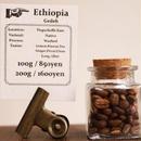 Ethiopia Gedebu 100g