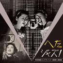 Clumsy Jazz! Japanese Pre-war Fake Band 1929-1940 (CD)