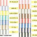 受注生産☆選べるハンモックLサイズ【ストライプ】