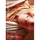 世界を旅するリアルタイムマガジン「tasogare times」vol.5