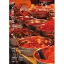 世界を旅するリアルタイムマガジン「tasogare times」vol.2