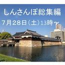 7/28 しんさんぽ総集編