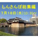 7/18 しんさんぽ総集編
