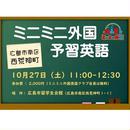 10/27 ミニミニ外国 予習英語(南区西荒神町)