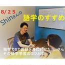 8/25(土 )  Shinさんの語学のすゝめ