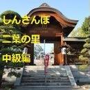 6/23(土)しんさんぽ二葉の里★中級編