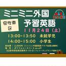 11/24 ミニミニ外国 予習英語(安佐南区緑井)