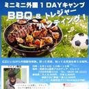8/26 1Dayキャンプ!BBQ&トレジャーハンティング(中学生まで6,800円)