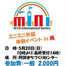 ミニミニ外国体験イベントin呉 一般 2,000円