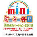 ミニミニ外国体験イベントXmasバージョン2018