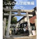 8/8 しんさんぽ総集編
