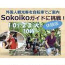 10/23  広島サイクリング Sokoiko Englishガイドに挑戦
