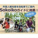 1/19(土)  広島サイクリング Sokoiko Englishガイドに挑戦