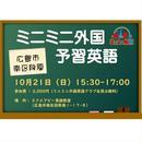 10/21 ミニミニ外国 予習英語(南区段原)
