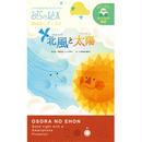 【おそらの絵本】 北風と太陽∫EH-OYA-0211∫2