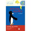 【おそらの絵本】おやすみペンギン∫EH-OYA-0203∫2