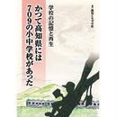 学校の記憶と再生 かつて高知県には709の小中学校があった