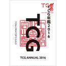 TCG年鑑2016