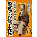 龍馬・お龍・土佐 土佐語り部の秘録