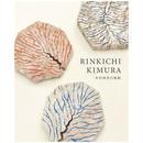 RINKICHI KIMURA 木村林吉の軌跡