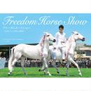Freedom Horse Show フリーダムホースショー 〜白馬と人と音楽との調和〜