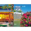 五風荘と岸和田城の四季