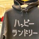 「ハッピーランドリー」パーカー【ブラック】▶︎ハッピーハンバーグ 別注アイテム