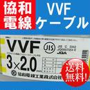 [激安」[送料無料]協和電線工業600Vビニル絶縁ビニルシースケーブル平形 VVF 2.0mmX3C 100m巻 灰 FC203VEKY VVFケーブル 電線・ケーブル