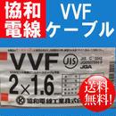 [激安][送料無料]協和電線工業600Vビニル絶縁ビニルシースケーブル平形 VVF 1.6mmX2C 100m巻 灰 FC203VEKY VVFケーブル 電線・ケーブル